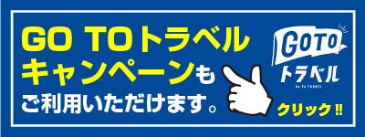 マツキグループの合宿免許 Gotoトラベルキャンペーンもご利用いただけます。
